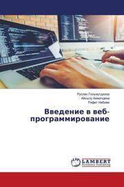 Computerbücher