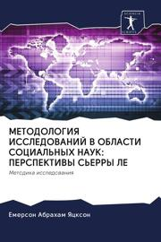 Sozialwissenschaftliche Bücher