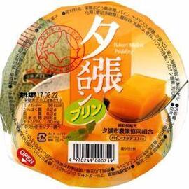 Nahrungsmittel, Getränke & Tabak Pudding & Gelatine-Snacks Vorspeisen & Snacks HOKKAIDOO YUBARI